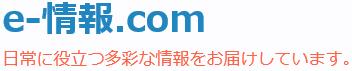 e-情報.com/日常に役立つ多彩な情報をお届けしています。