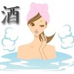 日本酒風呂で美肌に?!入り方は?汗をかいてダイエットにも!