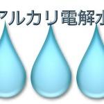 アルカリ電解水の洗浄力と殺菌効果。アルカリイオン水との違い