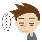 アスペルガー症候群とは?改善策や向いている職業