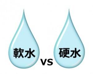 軟水と硬水