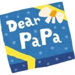 お父さんが喜ぶ父の日のプレゼント&ちょっと変わったプレゼント