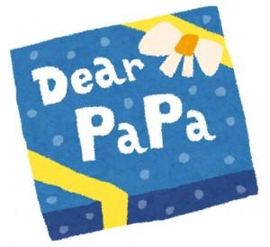 父の日,プレゼント