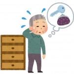 物忘れの種類と物忘れの改善策。物忘れと認知症の違いなど