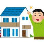 マイホームは購入か?賃貸か?分譲と賃貸のメリットデメリット