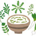 いつ食べる?七草粥の由来や春の七草の効能、七草粥の主な食べ方