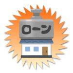 住宅ローンは人生最大の借金!?住宅ローンの組み方三つの鉄則