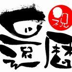 還暦の意味や今どきの還暦、赤いものより人気の還暦祝いとは!?