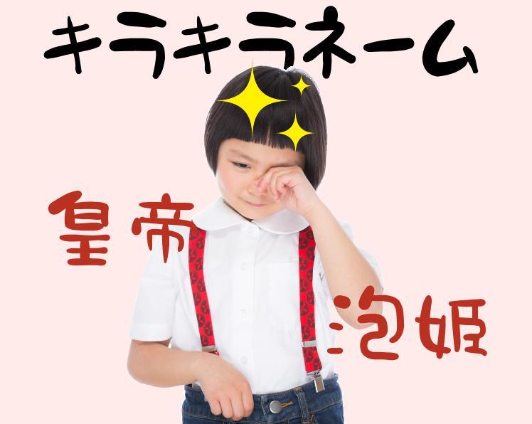キラキラネームが原因で子供が学校でいじめられる
