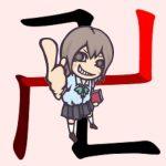 まじ卍とはどういう意味?ネットで流行る不可解なまじ卍の使い方