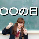 10月1日は〇〇の日?メガネ・香水・コーヒーの日…記念日多すぎ!