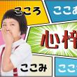 キラキラネーム,心梓,漢字,読めない