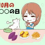 食欲の秋!記念日一覧~10月の食べ物に関する〇〇の日を覚えよう