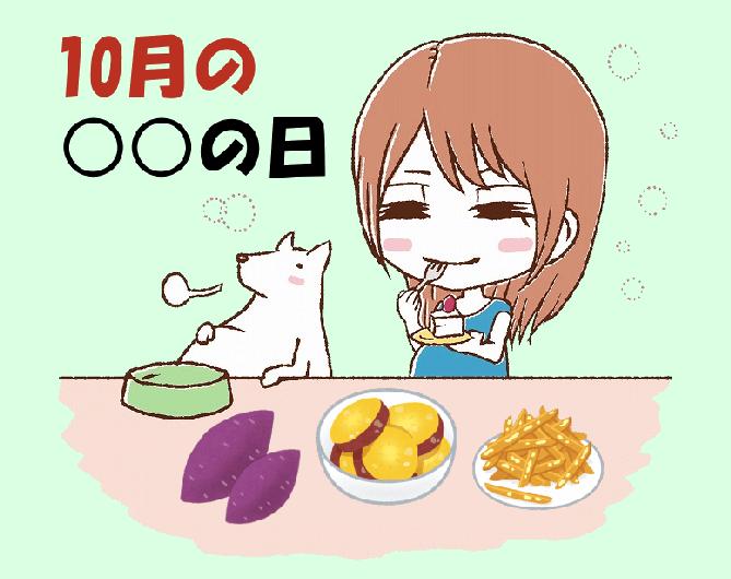 10月の食べ物に関する〇〇の日