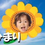 ひまりちゃんはキラキラネーム?漢字が読めない名前がNGな理由
