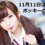 11月11日はポッキーの日!チーズ・鮭も記念日?〇〇の日多すぎ!