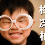 子供が冬生まれ…名前に「柊・冴・柚」の字がキラキラネームな理由