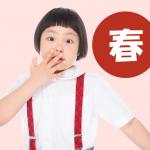 漢字の読み方がおかしい?春生まれの子供のキラキラネームを検証