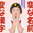 漢字がNGだとキラキラネーム