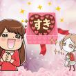 幼稚園の娘のバレンタインで盛り上がるママ友