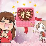 張り切りすぎ!幼稚園の娘のバレンタインで盛り上がるママ友の心理