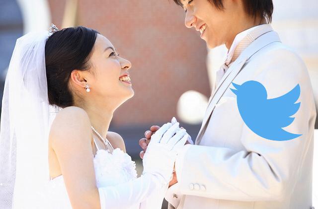 結婚した友人のツイートにモヤモヤ